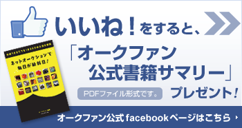 オークファン公式FACEBOOKページ